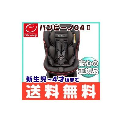 バンビーノ 04 II ブラック チャイルドシート 日本育児 シートベルト ベルト式