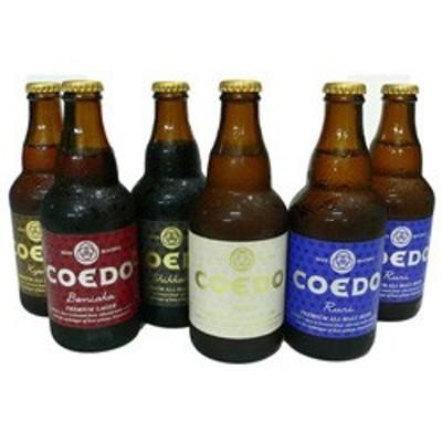 ギフト 贈り物 コエド COEDO コエドビール 瓶6本セット