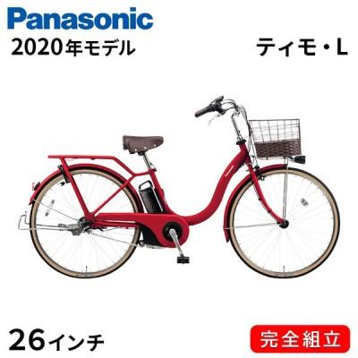 電動自転車 パナソニック 2020年 ティモ L 26インチ 3段変速ギア カームレッド BE-ELSL632