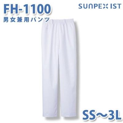食品用白衣/工場用白衣 サンペックスイスト ボトムス FH-1100 男女兼用パンツ ホワイト SSから3LSALEセール