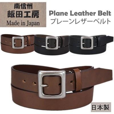 Plane Leather Belt (プレーンレザーベルト)定番デザイン飯田工房/イイダコウボウ/IK3001