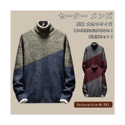セーター ニットセーター  メンズ 秋冬 長袖 トップス 新作 大きいサイズ  ゆったり メンズセーター タートルネック 無地