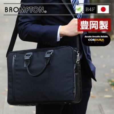 BROMPTON ブロンプトン ビジネスバッグ 26495 hira39
