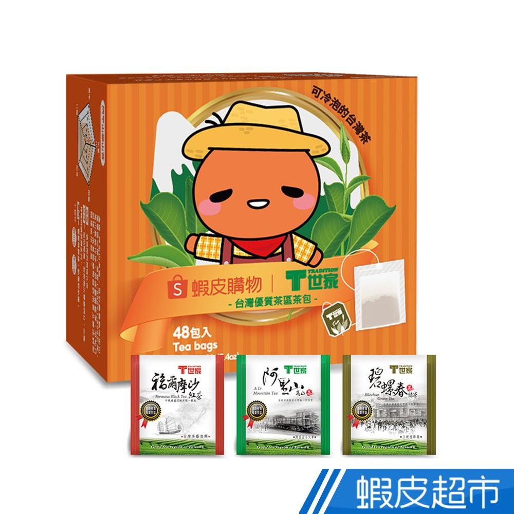 T世家x蝦皮聯名  阿里山高山茶/碧螺春綠茶/福爾摩沙紅茶  48入/盒 台灣冷泡茶包 蝦皮直送 現貨