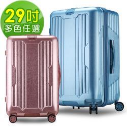 Bogazy 皇爵風範 29吋運動款胖胖箱行李箱(多色任選)