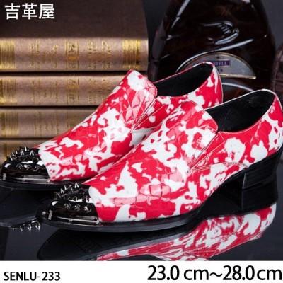 ドレスシューズ オペラシューズ ホストシューズ レーザー 牛革 SENLU-233  Punk パンク  ドレスブーツ カジュアルシューズ 本革 靴 メンズ レースアップブーツ