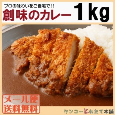 プロが愛する 創味のカレー1kg プロの味わいが簡単にご自宅で!!/常温/メール便配送/送料無料