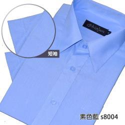 Chinjun抗皺商務襯衫,短袖,素色藍(s8004)