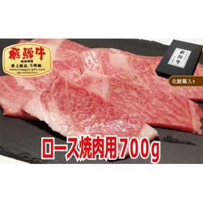 【化粧箱入り・最高級A5等級】飛騨牛ロース焼肉用700g