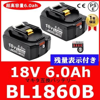 マキタ互換バッテリー 18V  BL1860B(赤) LED残量表示付 2個セット マキタ 互換バッテリー 18V 6.0Ah power