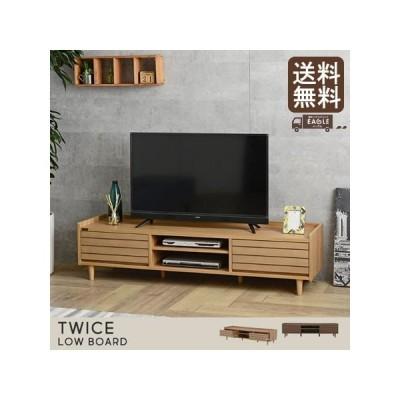 テレビ台 テレビボード ローボード TWICE トワイス 150 TV台 TVボード