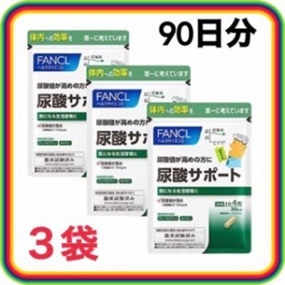 FANCL ファンケル 尿酸サポート 90日分 30日分×3袋 尿酸値 キトサン