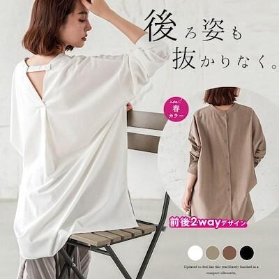 2way デザインシャツ シャツ ブラウス 長袖[即納&予約:8月31日入荷]メ込