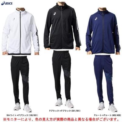 ASICS(アシックス)LIMO ストレッチニットジャケット パンツ 上下セット(2031B190/2031B192)スポーツ トレーニング フィットネス ランニング 吸汗速乾 メンズ