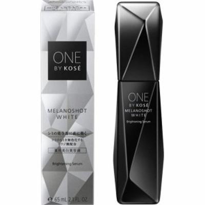 ONE BY KOSE(ワンバイコーセー) メラノショット ホワイトD ラージサイズ 65ml(kose-28548)