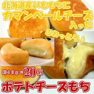 お中元 2021北海道産のいももちにカマンベールチーズが入った ポテチーズもち チーズ もち じゃがいも