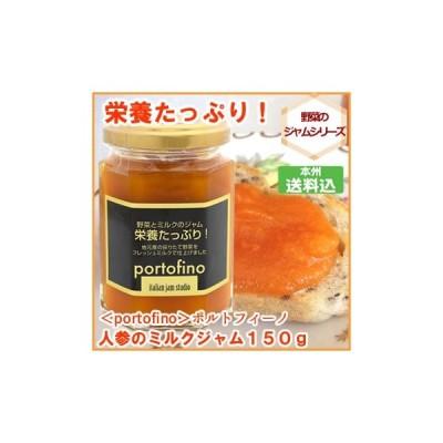 ポルトフィーノ 栄養たっぷり! にんじんのミルクジャム 150g