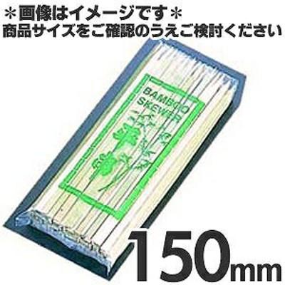 松尾物産 竹製 平串 150mm 100本