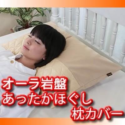 オーラ岩盤 あったかほぐし枕カバー頭部は爽やか、首肩はじんわりポカポカ!!◆自分の体温を蓄熱!!使って暖かいオーラ繊維入り!!◆オーラ