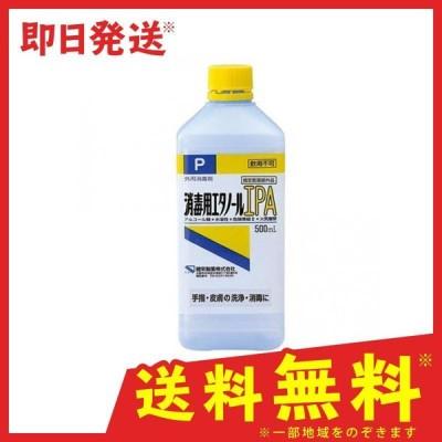 ケンエー 消毒用エタノールIPA 500mL (1個)