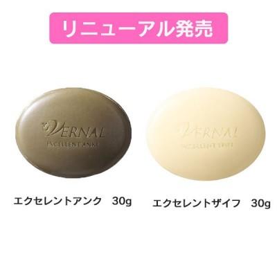 エクセレントミニソープセット(各30g)ヴァーナル Vernal (EXアンク30g1個×EXザイフ30g1個) 洗顔石鹸 クレンジング スキンケア