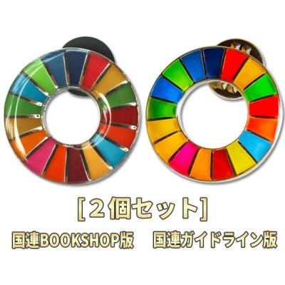 SDGs ピンバッジ バッジ 国連  【2個セット】本部限定 正規品 17の目標 日本未発売 2種類 (丸型)