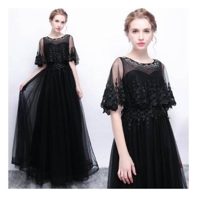 ドレス パーティードレス ロング 演奏会 結婚式 パーティー お呼ばれ 二次会 イブニングドレス ブラック ケープ ビジュー 刺繍 透け感  エレガント クラシ