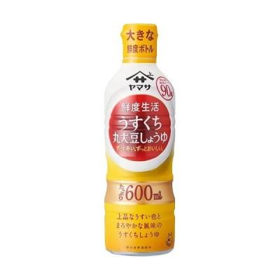 ヤマサ 鮮度生活 うすくち丸大豆しょうゆ ( 600ml )/ ヤマサ醤油