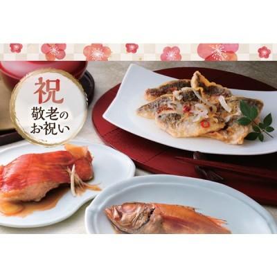 送料無料 敬老の日 (敬老の日限定包装)氷温熟成 簡単便利な魚惣菜ギフト(匠) KGOS-50