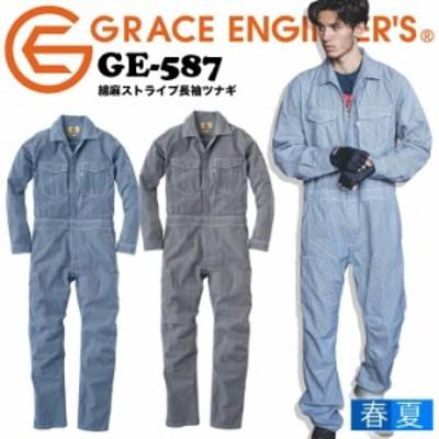 長袖つなぎ 夏用 麻混素材 GE-587 ストライプ柄 グレースエンジニアーズ キャンプ アウトドア 吸汗速乾 春夏 作業服 作業着 エスケープロ