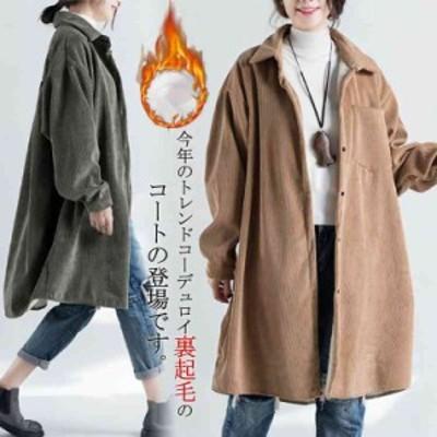 コート 裏起毛 体型カバー ロングコート コーデュロイ コーディガン アウター 大きいサイズ レディース 秋冬新作
