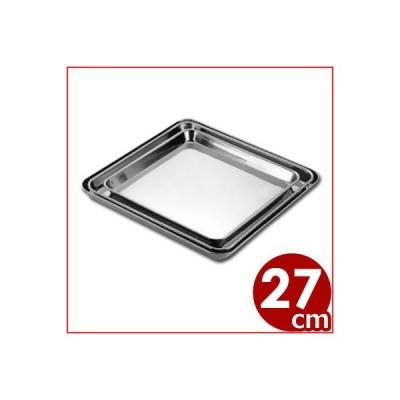 AG ステンレス正角盆 27cm 正方形トレー トレイ シンプル