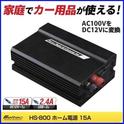 コンバーター DC12V AC100V USB 車 家 HS-800 ホーム電源 メルテック 静音 陸式ターミナル AC DC 変換 大自工業