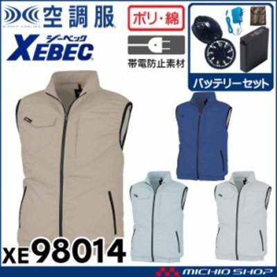 空調服 ジーベック XEBEC 制電ベスト・ファン・バッテリーセット XE98014set