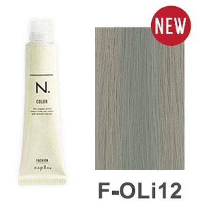 [ F-OLi12 オリーブグレージュ ] ナプラ エヌドット カラー ファッション カラー ヘアカラー アッシュ カラーリング 女性用