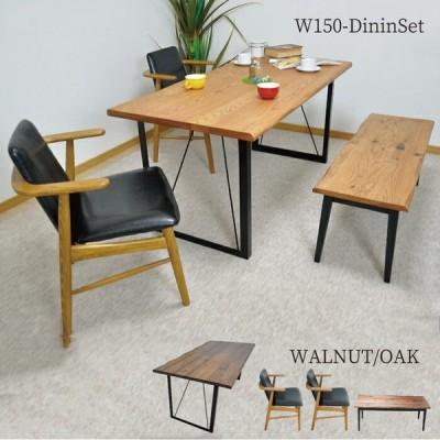 ダイニングテーブルセット 4人掛け 150 天然 テーブル ベンチセット 無垢材 ヴィンテージ 北欧ヴィンテージ  ダイニングテーブル チェア
