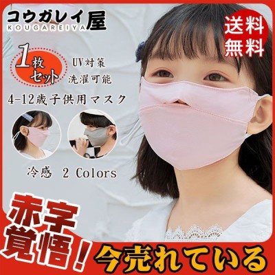 1枚セット マスク ひんやり UPF50 冷感 子供用 洗濯可能 赤ちゃん ベビー キッズ 幼児 洗える 子ども 風邪予防 UV対策 繰り返し