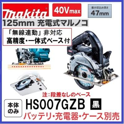 《在庫あります!》マキタ HS007GZB (黒) 40Vmax 125mm充電式マルノコ 【本体のみ】
