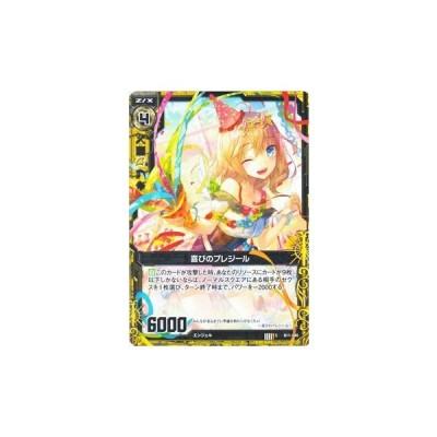 Z/X ゼクス 喜びのプレジール 神子達の戦場(B11)/シングルカード
