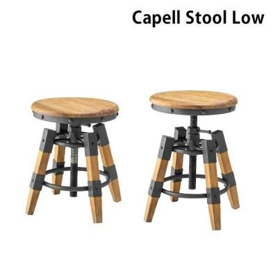 Capell Stool Low カペルスツールLow スツール イス 昇降式 サイドテーブル コーヒーテーブル