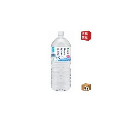 送料無料 伊藤園 磨かれて、澄みきった日本の水 2000mlペットボトル 6本入 [島根県浜田市 2Lサイズ]