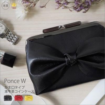 コインケース 財布 小銭入れ 本革 リボン 日本製 がま口 Coin purse 「 ponce W ポンセ ウォレット 」