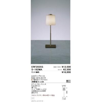 遠藤照明 セード S-162MA (本体・ランプ別売)