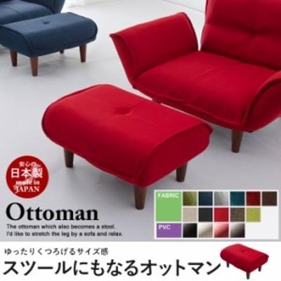 オットマン スツール 足置き 日本製 1人掛け ソファ ソファー チェア 椅子 いす チェアー ベンチ 脚付き 腰掛け ファブ