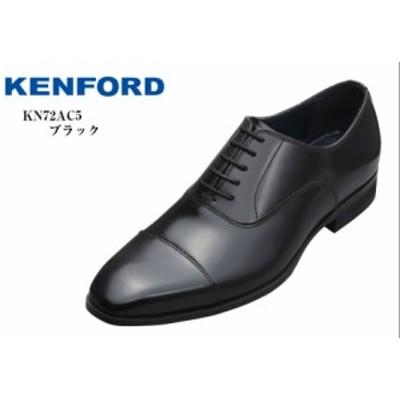 (ケンフォード )KENFORD KN72 AC5 ストレートチップ 本革 ドレストラッド ビジネスシューズ 冠婚葬祭にもお勧め 就活 結婚式 お葬式にも