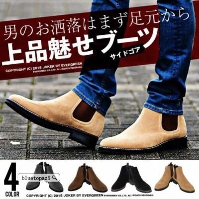 6日間限定 お兄系 ブーツ メンズ チェルシーブーツ サイドゴアブーツ  靴 カコイイ オシャレ 無地 歩きやすい 秋物 冬物