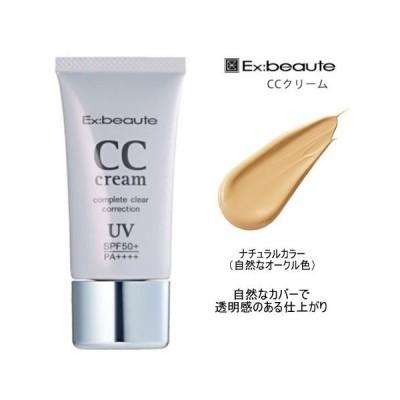 エクスボーテ CCクリーム 30g ナチュラルカラー SPF50+ PA++++ Ex:beaute ファンデーション 化粧下地 BBクリーム メイククリーム