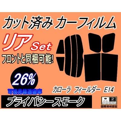 リア (s) カローラフィールダー E14 (26%) カット済み カーフィルム NZE141G NZE144G ZRE142G ZRE144G トヨタ
