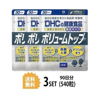 3パック  DHC ボリュームトップ 30日分×3パック (540粒) ディーエイチシー サプリメント 高麗人参 タモギダケ ナツシロギク 粒タイプ