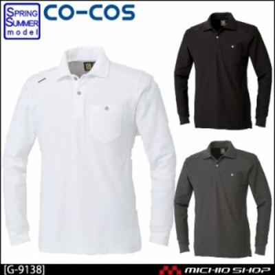 CO-COS コーコス ヘリンボーン 長袖ポロシャツ G-9138